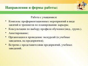 Направления и формы работы: Работа с учащимися: Комплекс профориентационных м