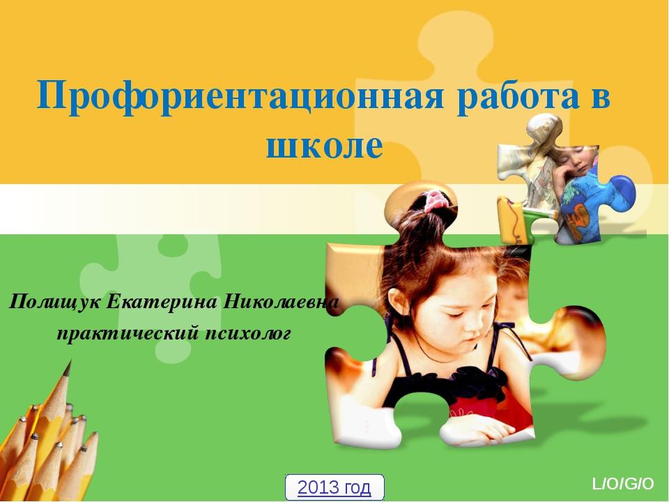 Профориентационная работа в школе Полищук Екатерина Николаевна практический п...