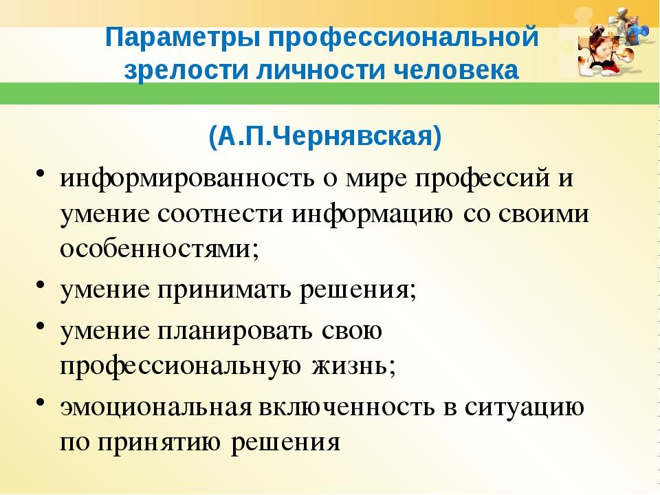 Параметры профессиональной зрелости личности человека (А.П.Чернявская) информ...