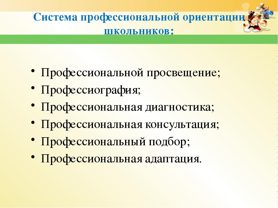 Система профессиональной ориентации школьников: Профессиональной просвещение;...