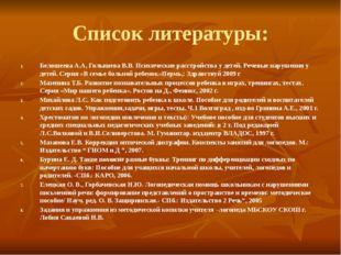 Список литературы: Белошеева А.А, Голышева В.В. Психические расстройства у де