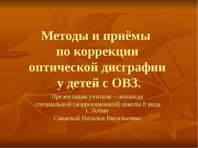 Методы и приёмы по коррекции оптической дисграфии у детей с ОВЗ. Презентация...