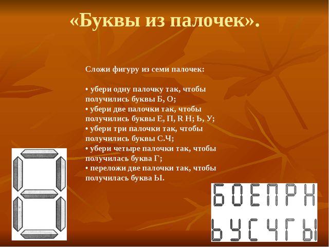 «Буквы из палочек». Сложи фигуру из семи палочек: • убери одну палочку так, ч...