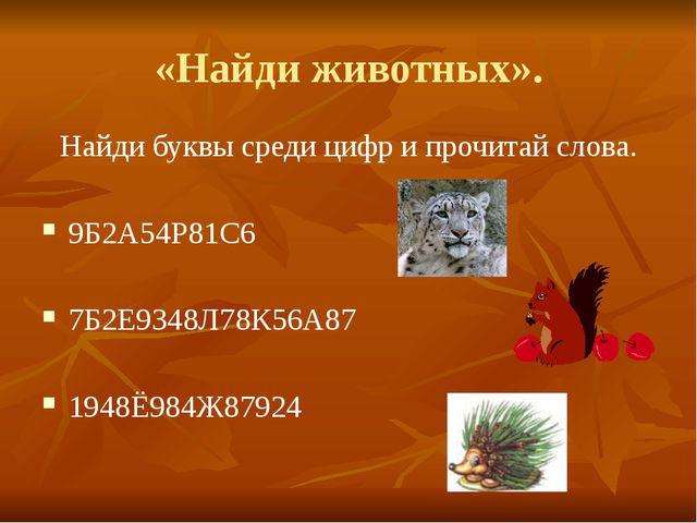 «Найди животных». Найди буквы среди цифр и прочитай слова. 9Б2А54Р81С6 7Б2Е9...