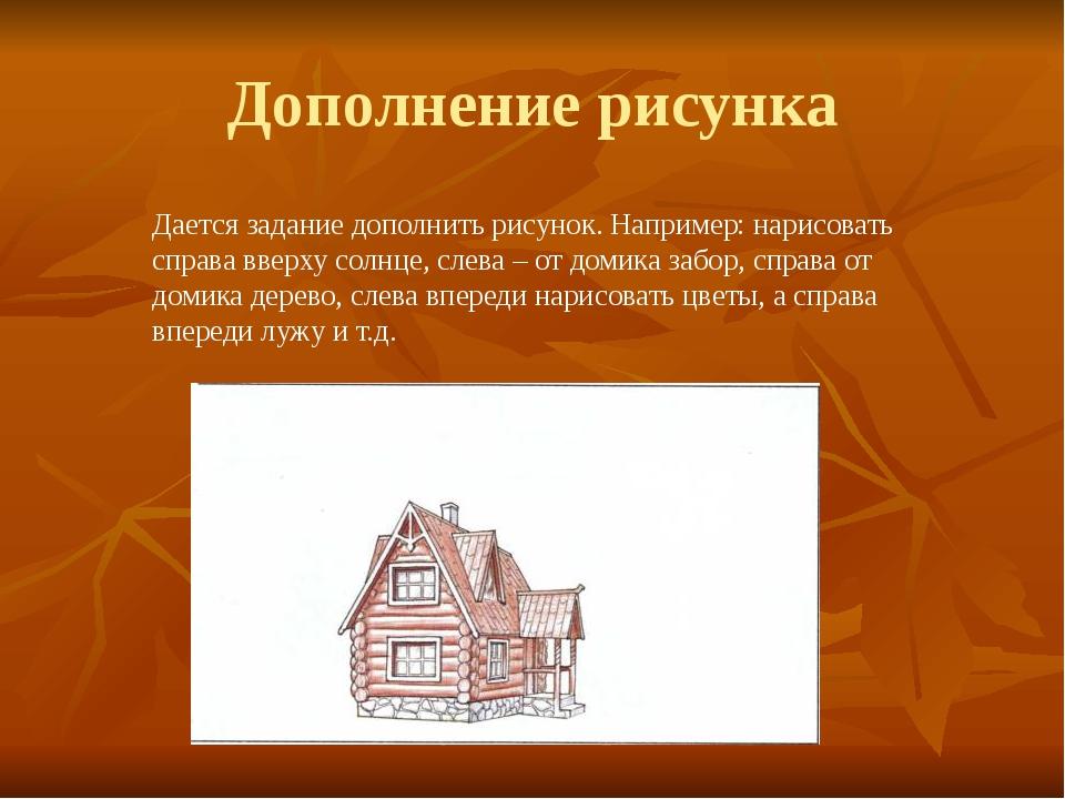 Дополнение рисунка Дается задание дополнить рисунок. Например: нарисовать спр...