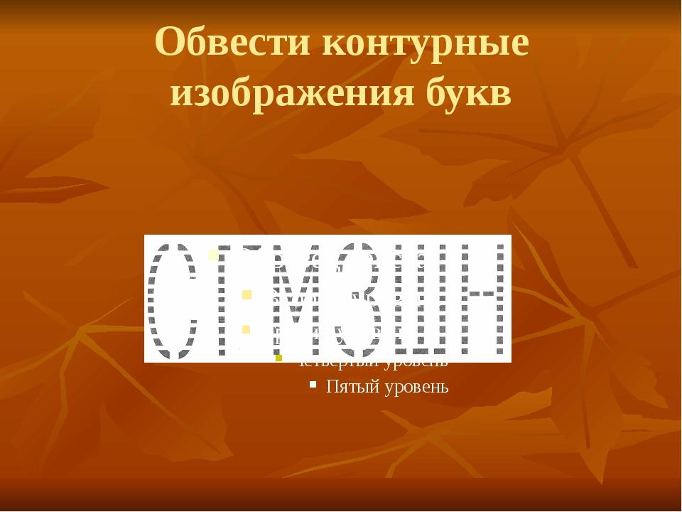 Обвести контурные изображения букв