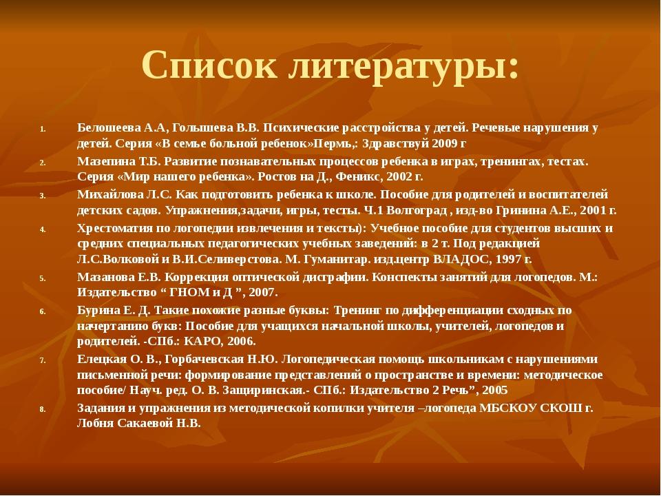 Список литературы: Белошеева А.А, Голышева В.В. Психические расстройства у де...