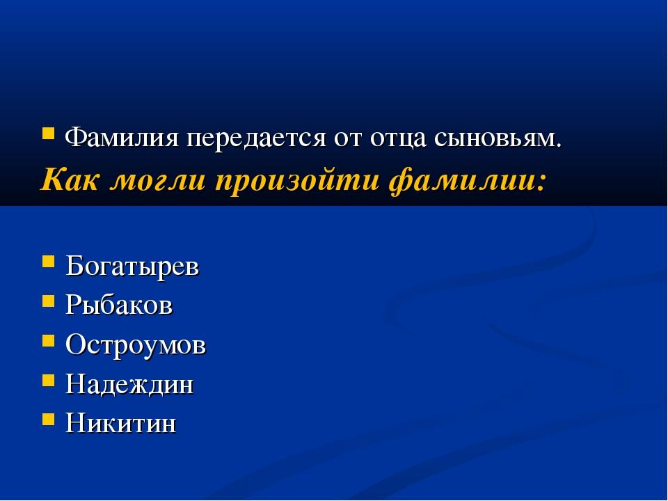 Фамилия передается от отца сыновьям. Как могли произойти фамилии: Богатырев Р...
