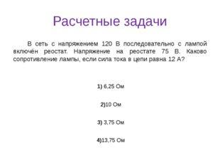 Расчетные задачи В сеть с напряжением 120 В последовательно с лампой включён