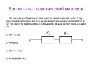 Вопросы на теоретический материал На рисунке изображена схема участка электр