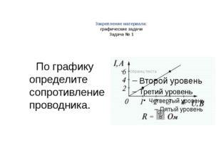Закрепление материала: графические задачи Задача № 1 По графику определите со