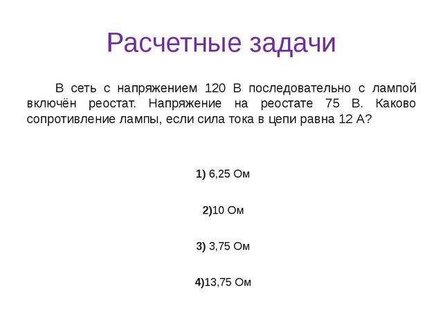 Расчетные задачи В сеть с напряжением 120 В последовательно с лампой включён...