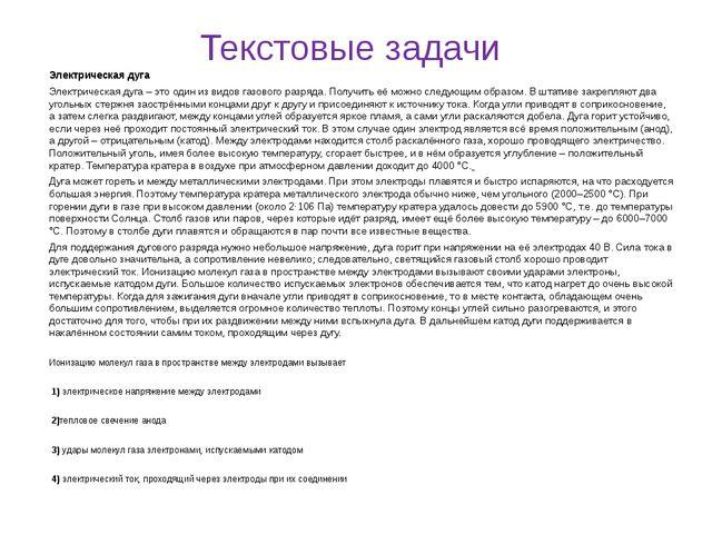 Текстовые задачи Электрическая дуга Электрическая дуга –это один из видов га...
