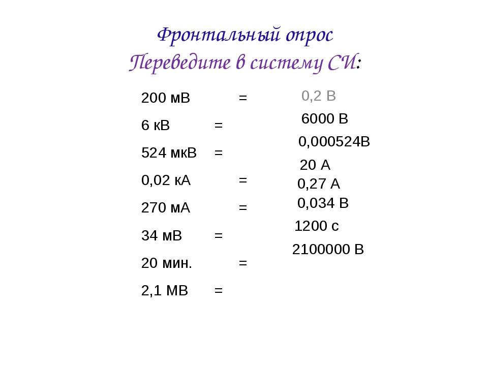 Фронтальный опрос Переведите в систему СИ: 200 мВ= 6 кВ=  524 мкВ= 0,02...