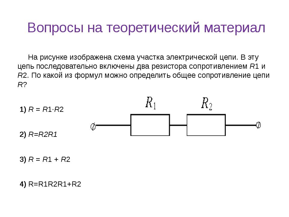 Вопросы на теоретический материал На рисунке изображена схема участка электр...