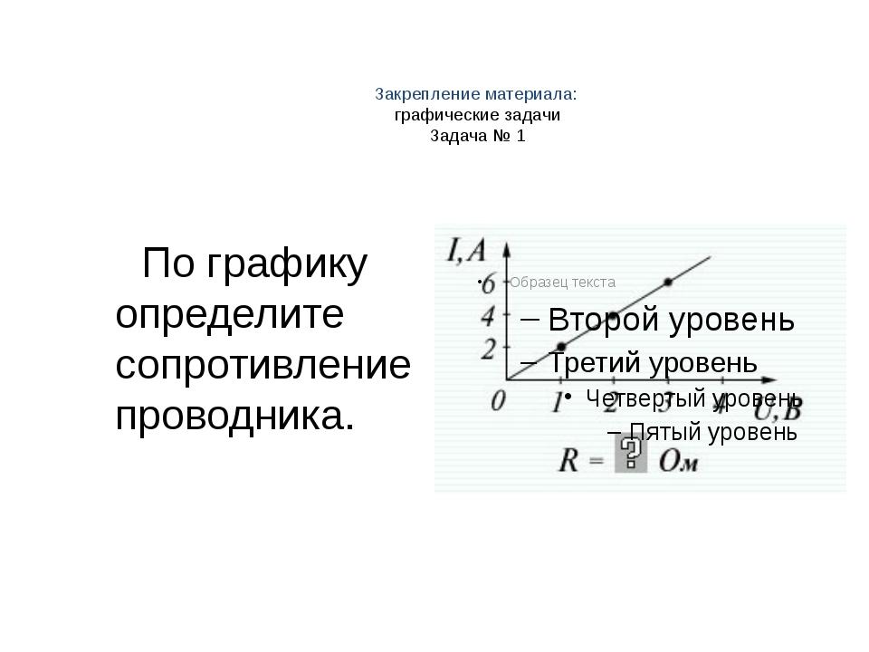 Закрепление материала: графические задачи Задача № 1 По графику определите со...