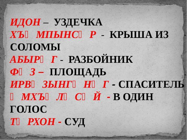 ИДОН – УЗДЕЧКА ХЪӔМПЫНСӔР - КРЫША ИЗ СОЛОМЫ АБЫРӔГ - РАЗБОЙНИК ФӔЗ – ПЛОЩАДЬ...