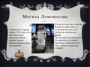 Могила Ломоносова 4 апреля (по старому стилю) 1765 года, около пяти часов дня