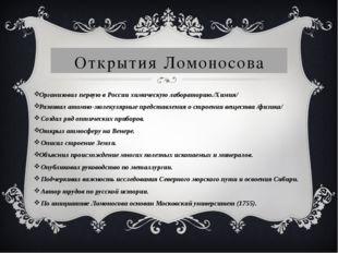Открытия Ломоносова Организовал первую в России химическую лабораторию./Химия