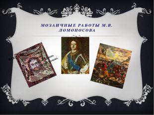 МОЗАИЧНЫЕ РАБОТЫ М.В. ЛОМОНОСОВА