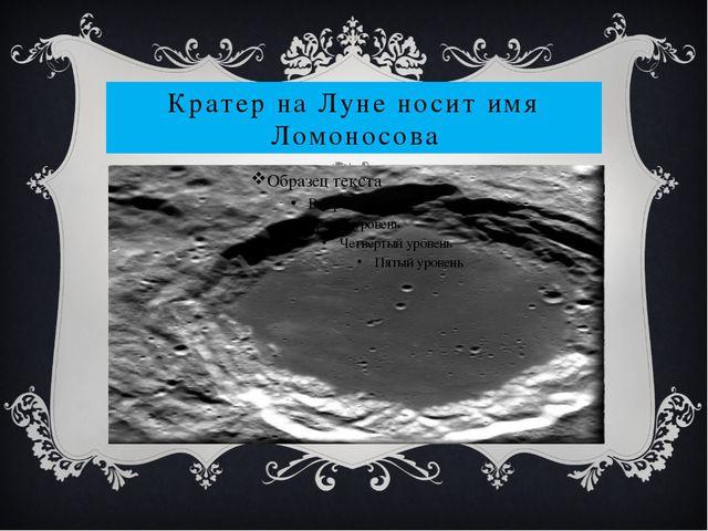 Кратер на Луне носит имя Ломоносова