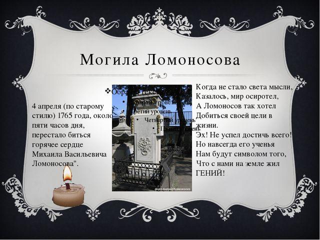 Могила Ломоносова 4 апреля (по старому стилю) 1765 года, около пяти часов дня...