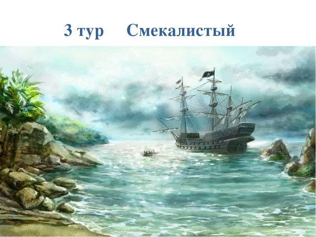 3 тур Смекалистый