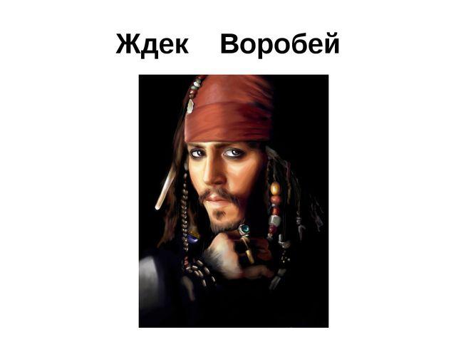 Ждек Воробей