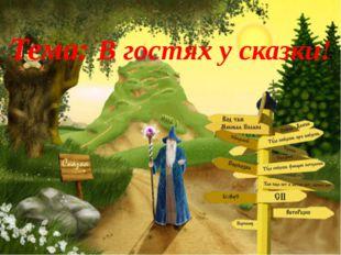 Тема: В гостях у сказки!