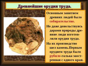 Древнейшие орудия труда. Основным занятием древних людей было собирательство