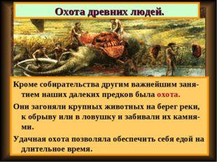 Охота древних людей. Кроме собирательства другим важнейшим заня-тием наших д