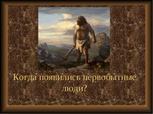 Когда появились первобытные люди?