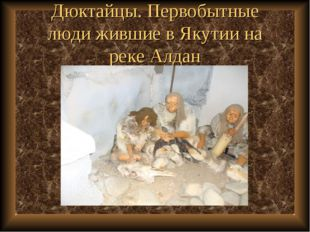 Дюктайцы. Первобытные люди жившие в Якутии на реке Алдан