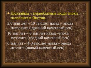Дюктайцы – первобытные люди эпохи палеолита в Якутии. 2,6 млн лет – 10 тыс.ле