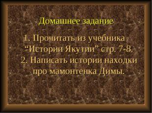 """Домашнее задание 1. Прочитать из учебника """"Истории Якутии"""" стр. 7-8. 2. Напис"""