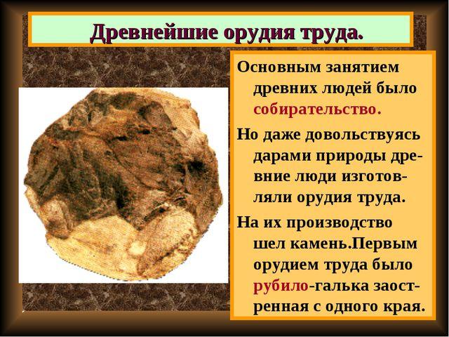 Древнейшие орудия труда. Основным занятием древних людей было собирательство...