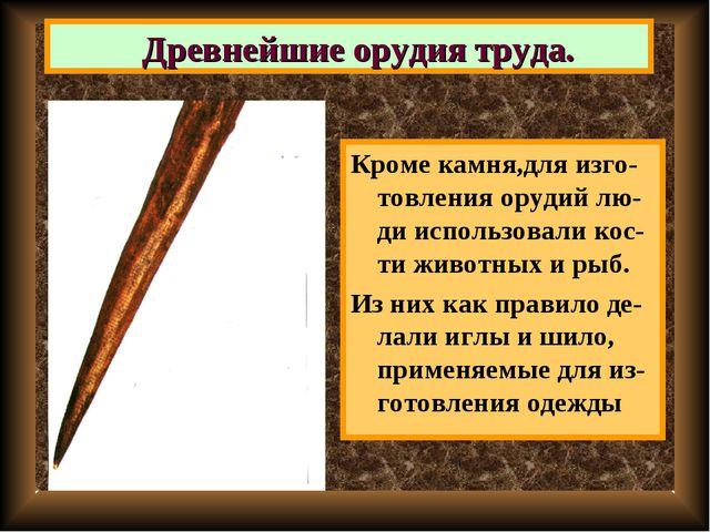 Кроме камня,для изго-товления орудий лю-ди использовали кос-ти животных и рыб...