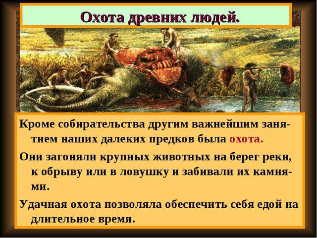 Охота древних людей. Кроме собирательства другим важнейшим заня-тием наших д...