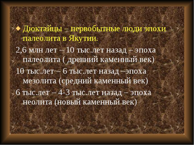 Дюктайцы – первобытные люди эпохи палеолита в Якутии. 2,6 млн лет – 10 тыс.ле...