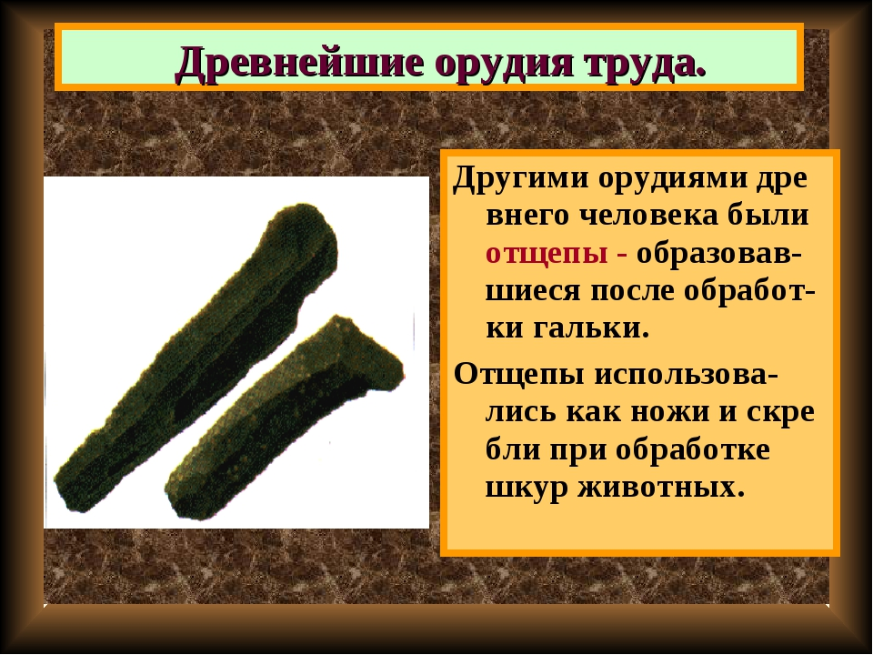Другими орудиями дре внего человека были отщепы - образовав-шиеся после обраб...