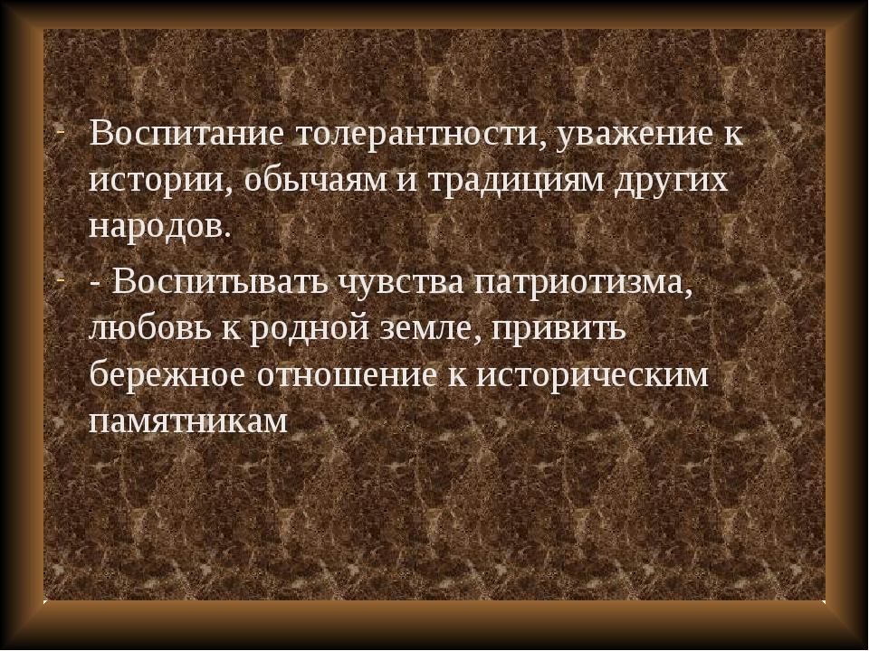 Воспитание толерантности, уважение к истории, обычаям и традициям других наро...