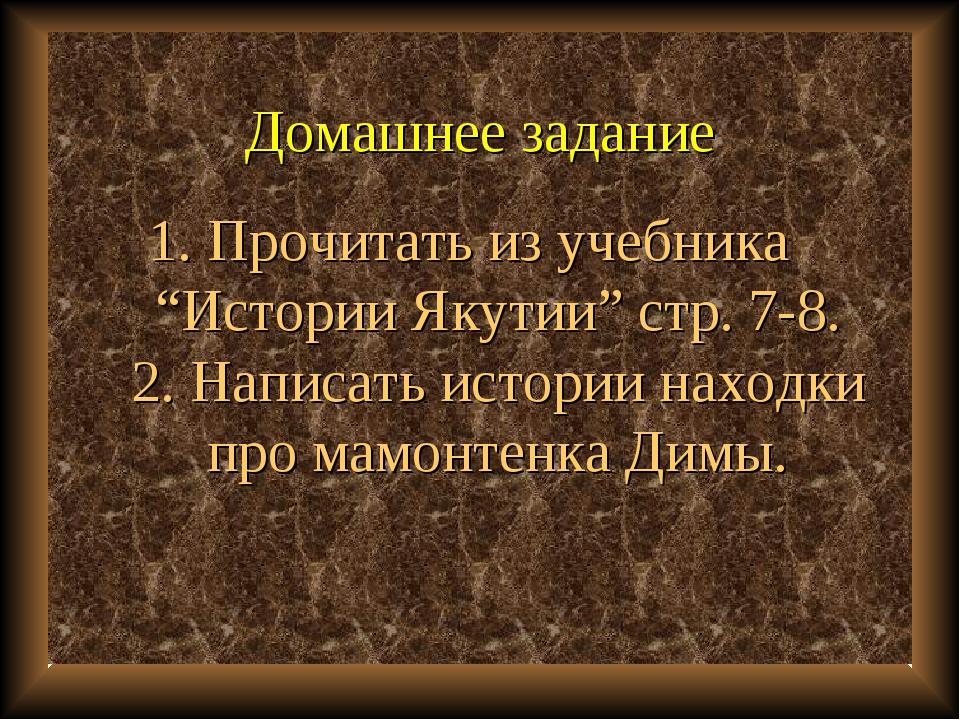 """Домашнее задание 1. Прочитать из учебника """"Истории Якутии"""" стр. 7-8. 2. Напис..."""