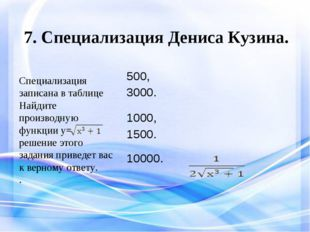 7. Специализация Дениса Кузина. Специализация записана в таблице Найдите прои
