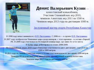 Денис Валерьевич Кузин— казахстанский конькобежец. Участник Олимпийских игр