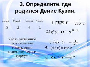 3. Определите, где родился Денис Кузин. Число, записанное под названием город