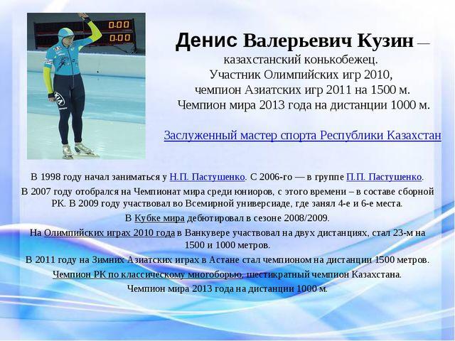 Денис Валерьевич Кузин— казахстанский конькобежец. Участник Олимпийских игр...