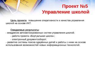 Цель проекта: повышение оперативности и качества управления школой на осно