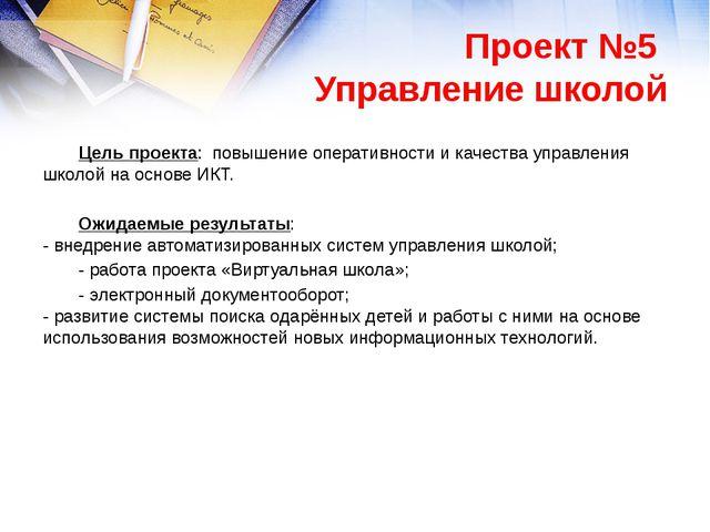 Цель проекта: повышение оперативности и качества управления школой на осно...