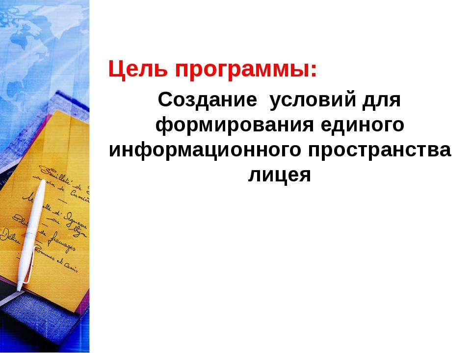 Цель программы: Создание условий для формирования единого информационного про...