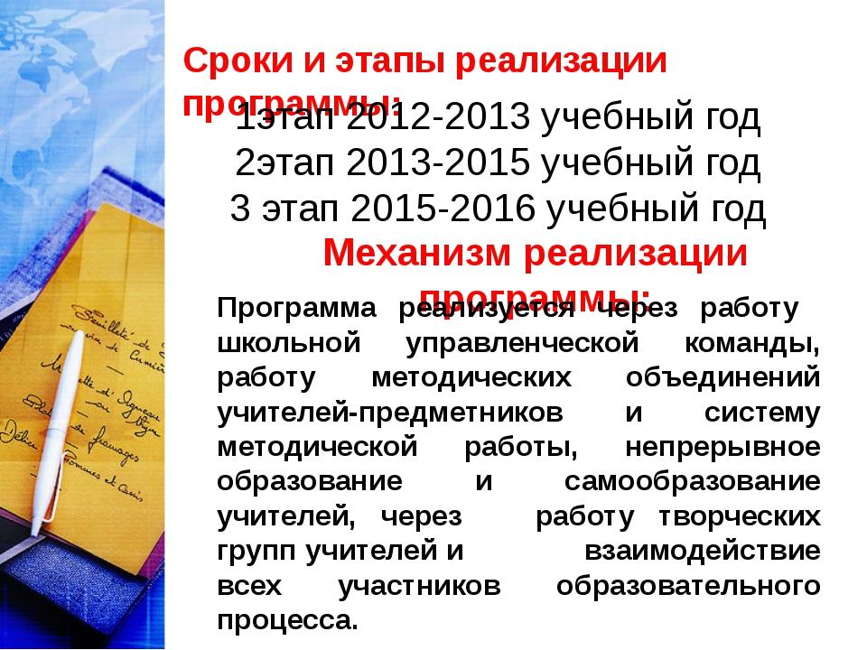 Сроки и этапы реализации программы: 1этап 2012-2013 учебный год 2этап 2013-20...